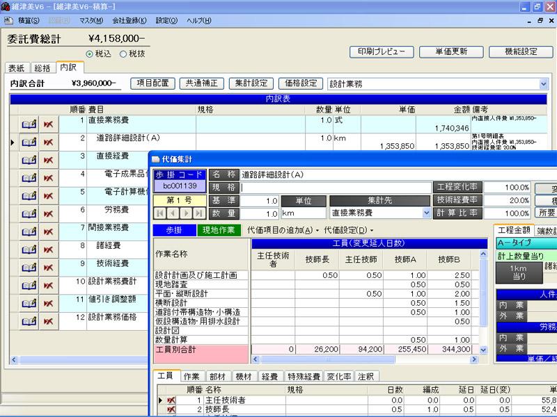 測量設計等委託業務積算システム「維津美 V7」