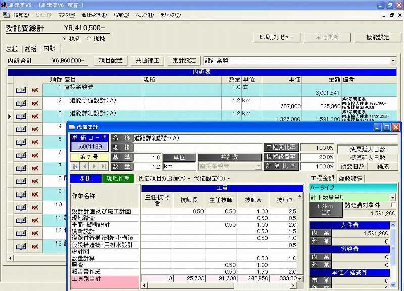 測量設計等委託業務積算システム「積み上手」