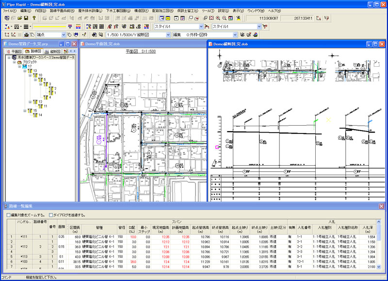 下水道施設計画・設計システム Pipe Rapid