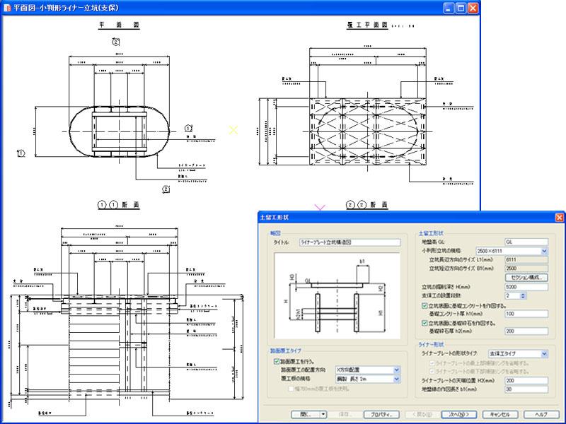 土木汎用CAD CivilRapid