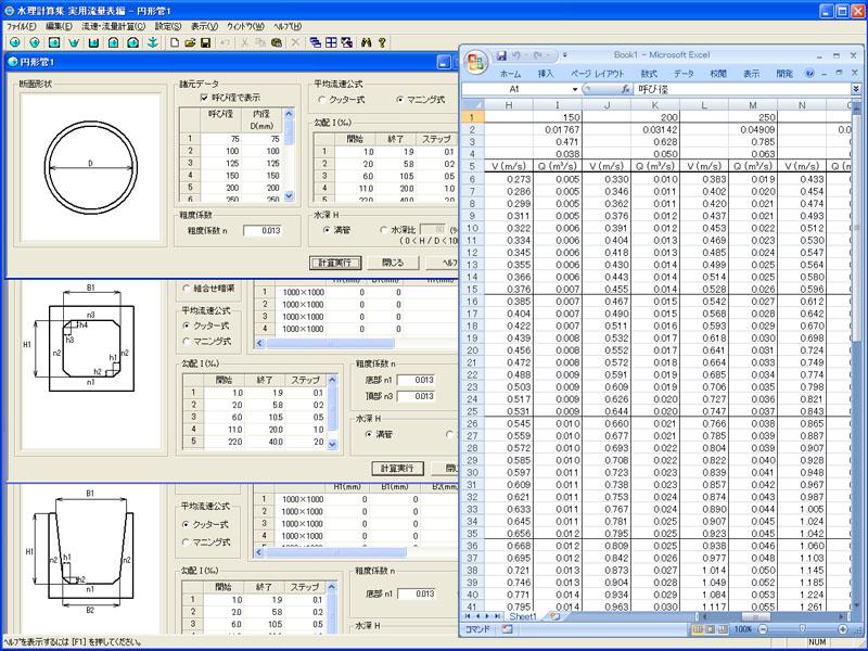 Civil Pocket 水理計算集 実用流量表編