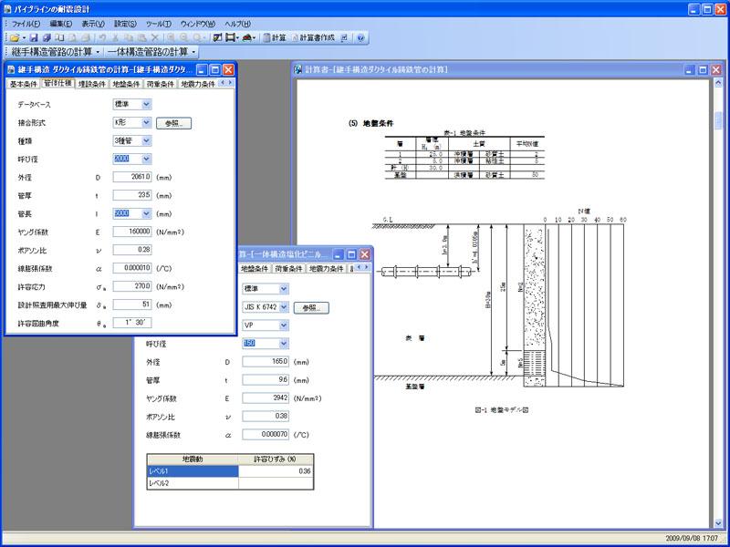 パイプラインの耐震設計
