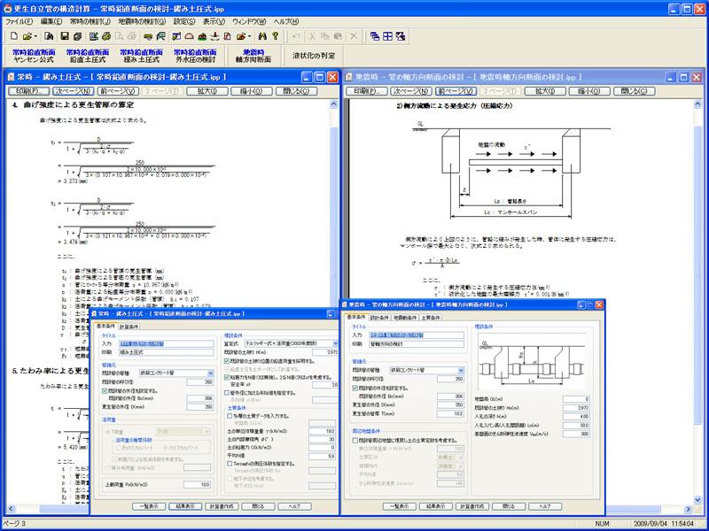 更生自立管の構造計算