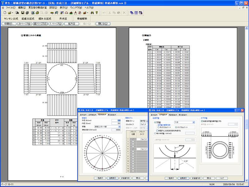 更生二層構造管の構造計算 PIP-D