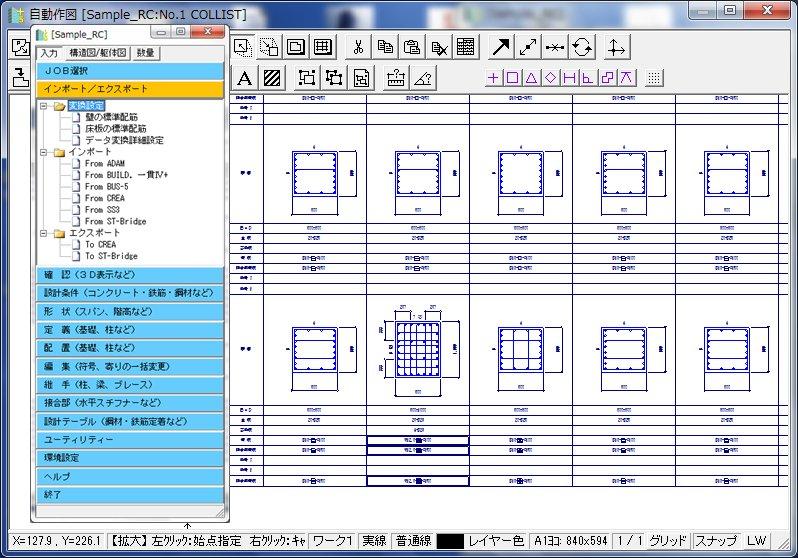 SIRCAD(構造図・躯体図自動作図・設計数量自動算出)