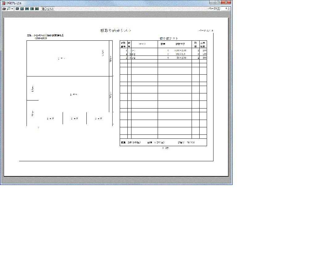 ITAD(板取り・棒取り最適化プログラム)