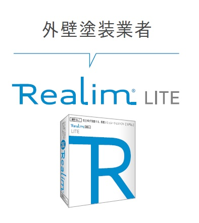 カラーシミュレーションソフト Realim-LITE