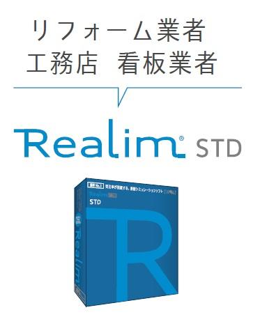 施工シミュレーションソフト Realim-STD