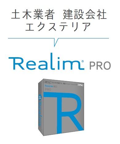 景観シミュレーションソフト Realim-PRO