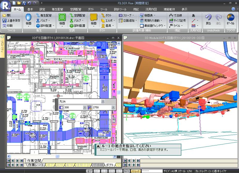 設備専用CAD FILDER Rise(空調・衛生・電気)