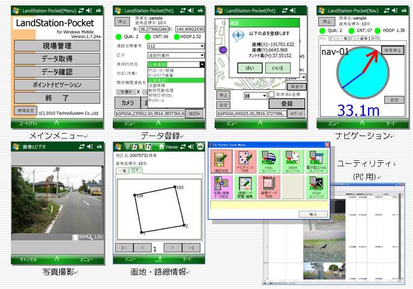 現地調査システム Land Station-Pocket