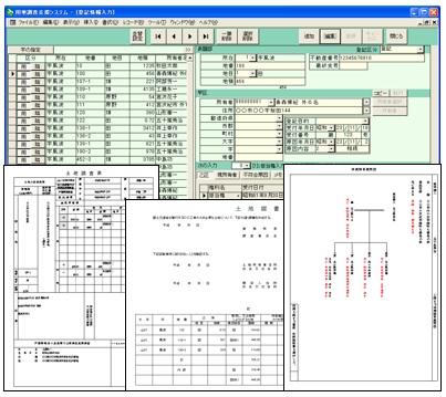 用地調査支援システム LandStation-Y