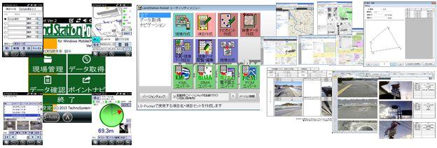 現地調査システム Land Station-PocketVer.2