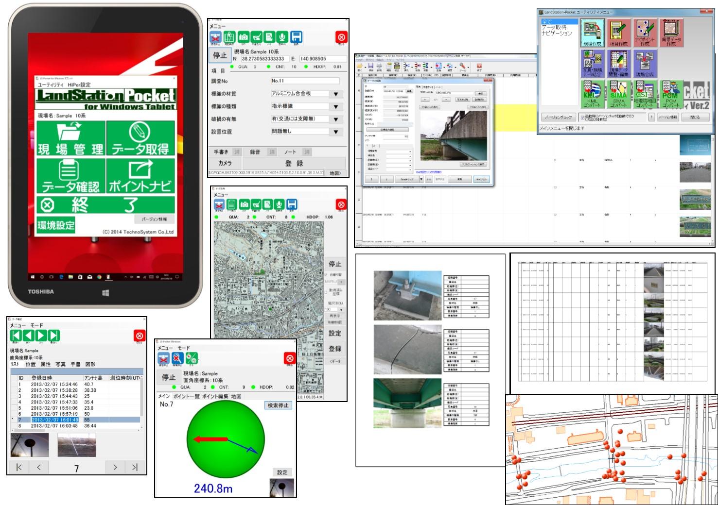 現地調査システム LandStation-Pocket for Windowsタブレット