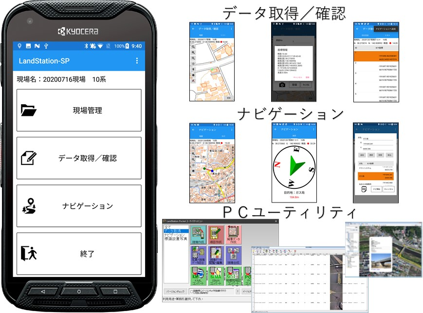 現地調査システム for Android LandStation-SP