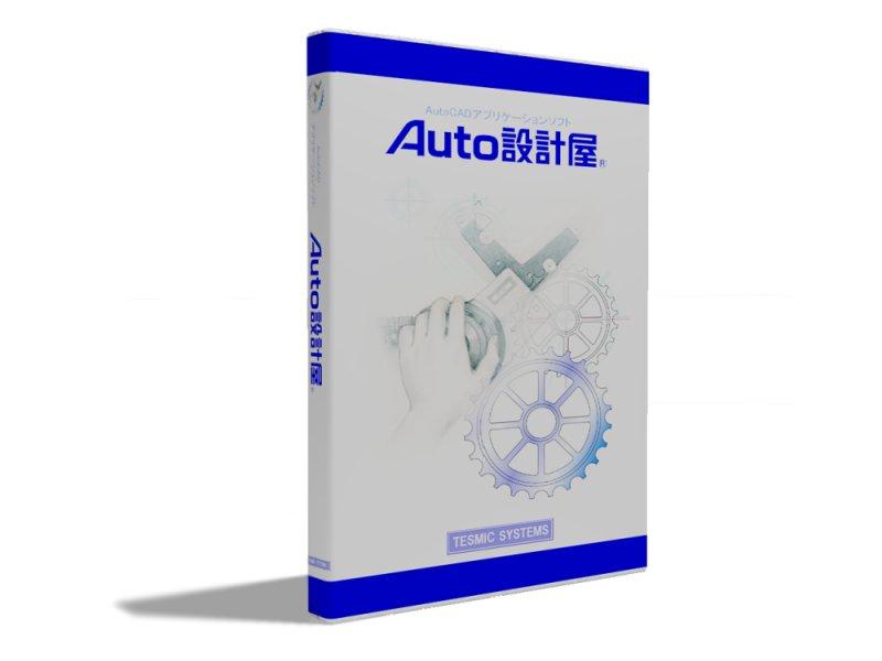 Auto設計屋2010