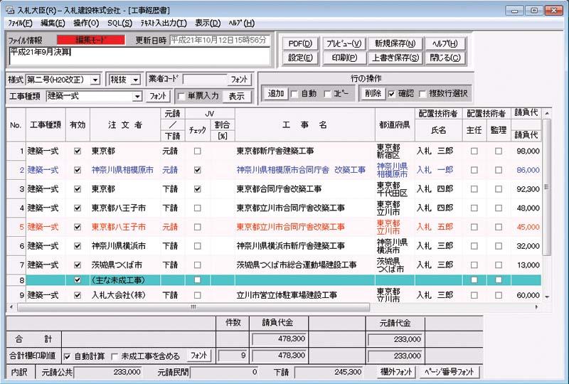 入札大臣(R) Ver 10.5