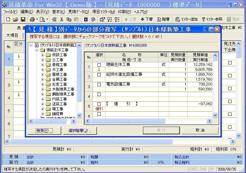 建築見積システム「見積革命」Ver.5
