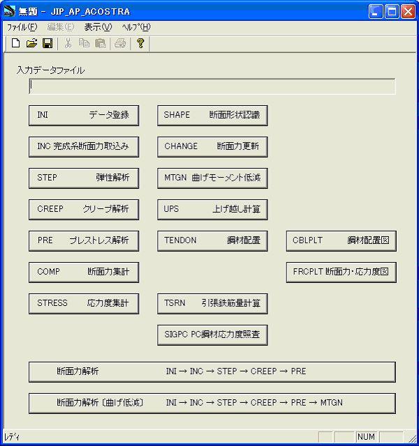 ACOSTRA 任意形プレストレストコンクリート橋解析システム