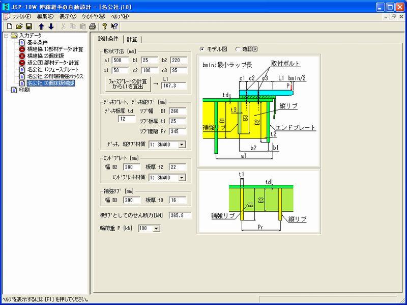 JSP-18W 伸縮継手の自動設計
