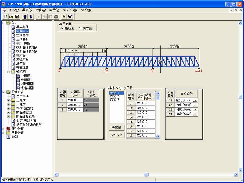 JSP-13W 鋼トラス橋の概略自動設計
