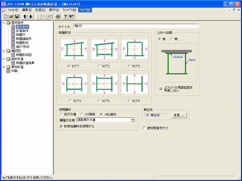 JSP-13DW 鋼トラス系の断面計算
