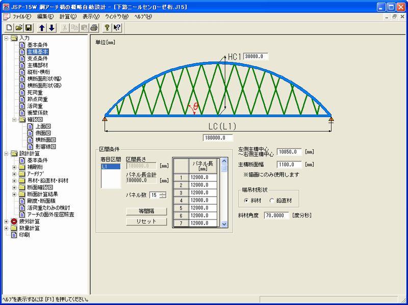 JSP-15W 鋼アーチ橋の概略自動設計