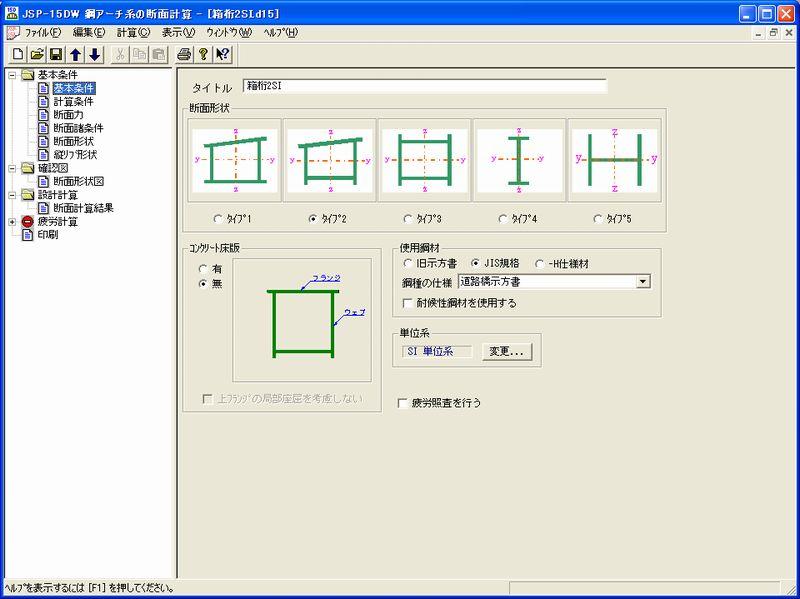 JSP-15DW 鋼アーチ系の断面計算