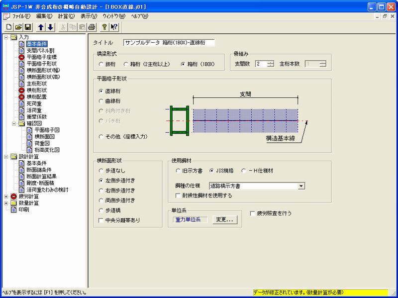 JSP-1W 非合成桁の概略自動設計