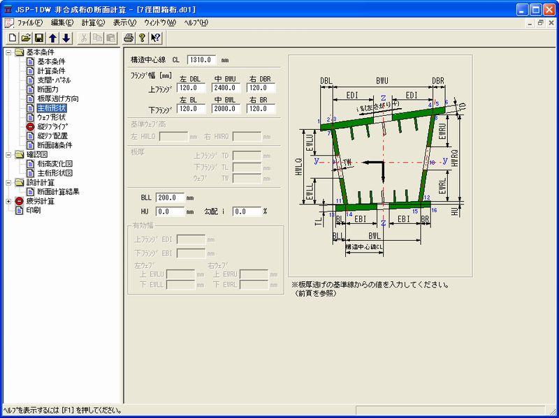 JSP-1DW 非合成桁の断面計算
