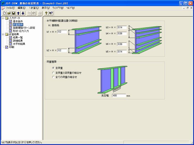 JSP-30W 腹板の座屈照査