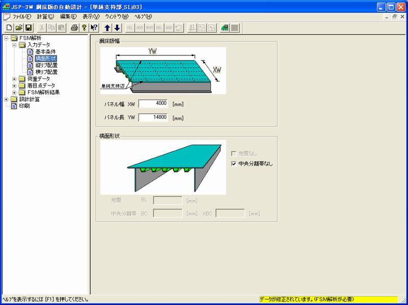 JSP-3W 鋼床版の自動設計