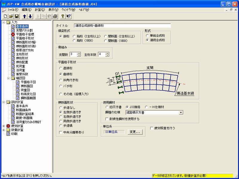 JSP-4W 単純合成桁の概略自動設計