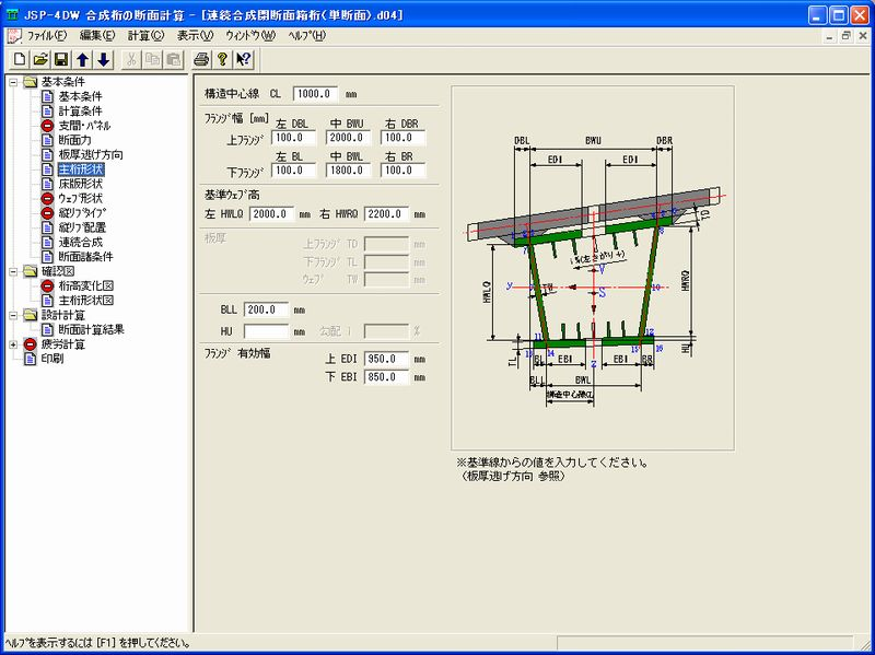 JSP-4DW 単純合成桁の断面計算