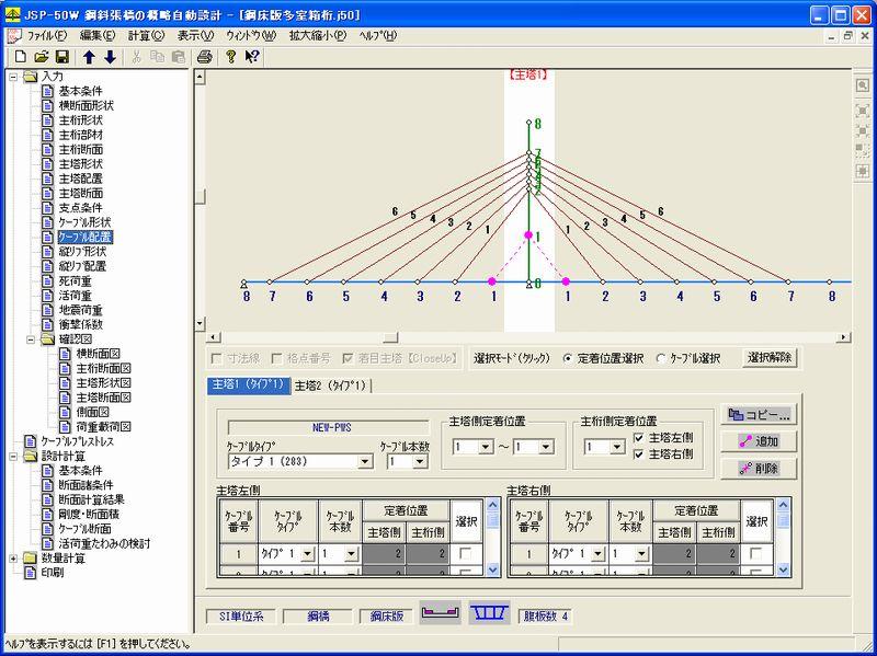 JSP-50W 鋼斜張橋の概略自動設計