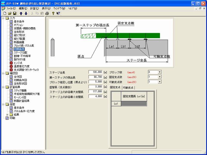 JSP-53W 鋼桁の送り出し架設検討