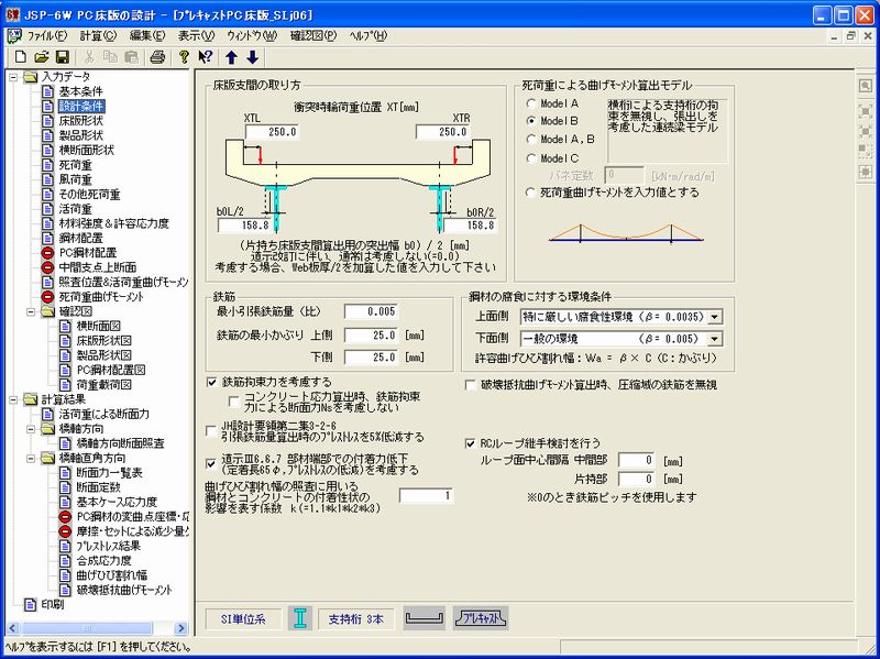 JSP-6W PC床版の設計