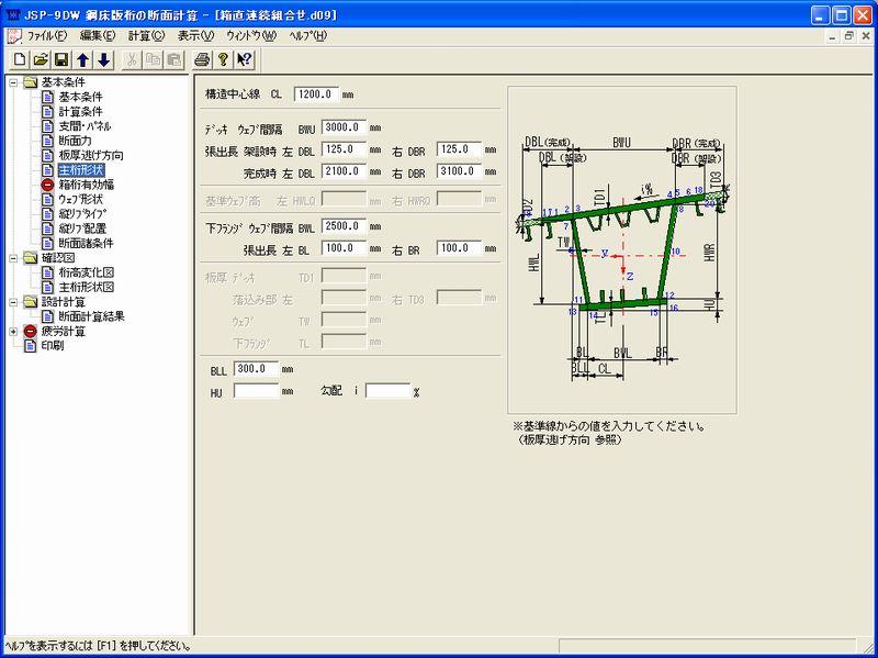 JSP-9DW 鋼床版桁の断面計算