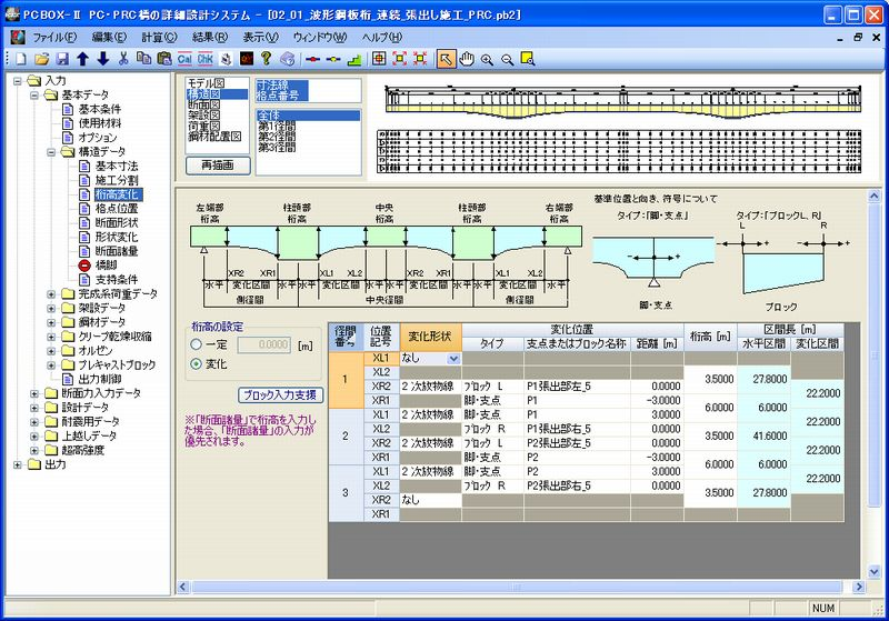 PCBOX-II PC・PRC橋の詳細設計システム