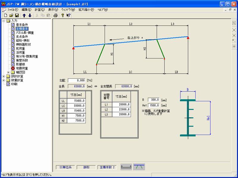 JSP-7W 鋼ラーメン橋の概略自動設計