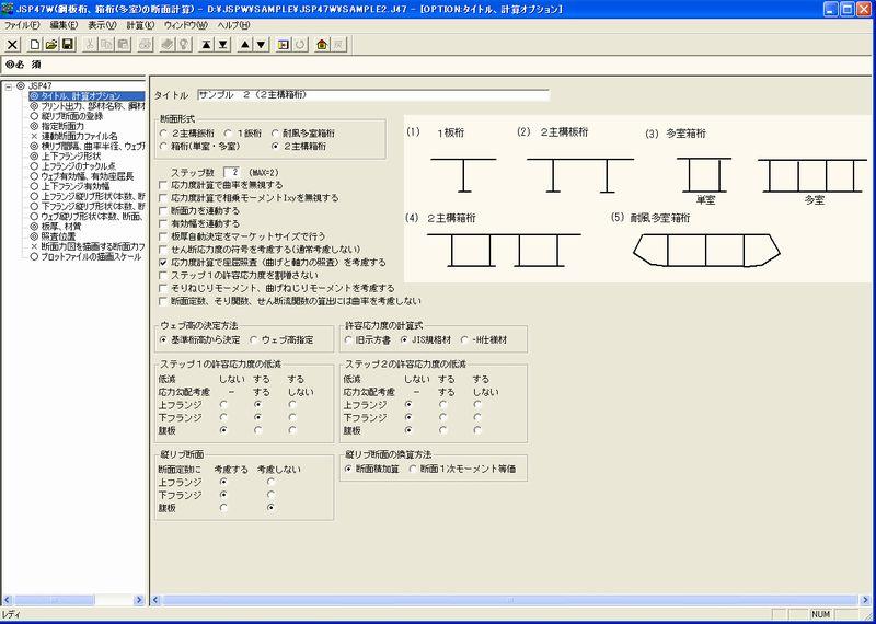 JSP-47W 鋼鈑桁・箱桁(多室)の断面計算