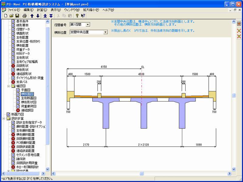 PC-Navi PC桁橋概略設計システム