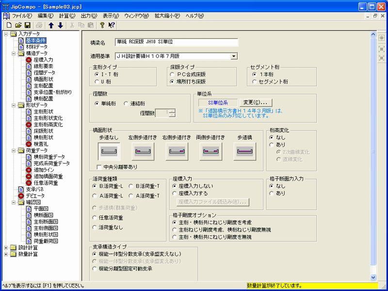 JIP-COMPO PCコンポ橋設計システム