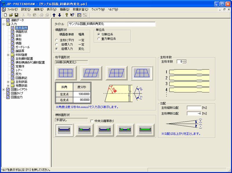 JIP-PRETENDRAW プレテンション方式PC単純床版道路橋の自動製図