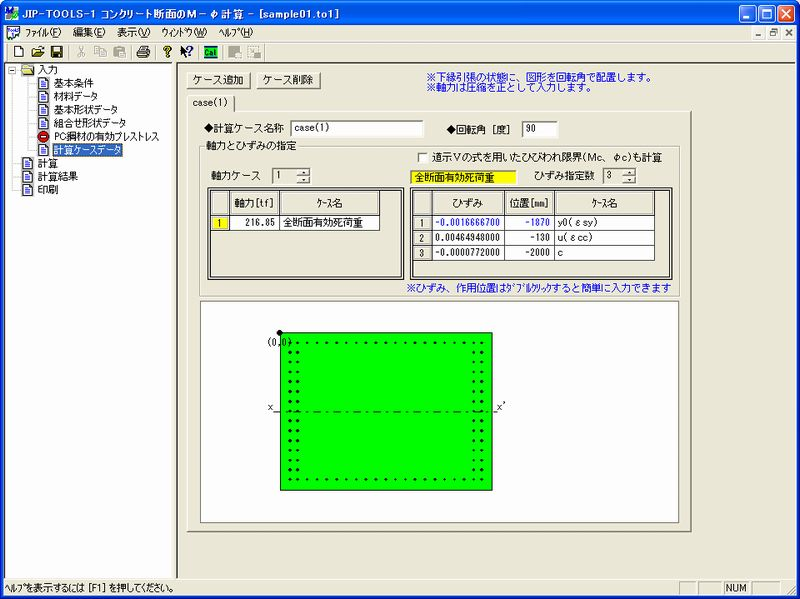 JIP-TOOLS-1 コンクリート断面のM-φ計算