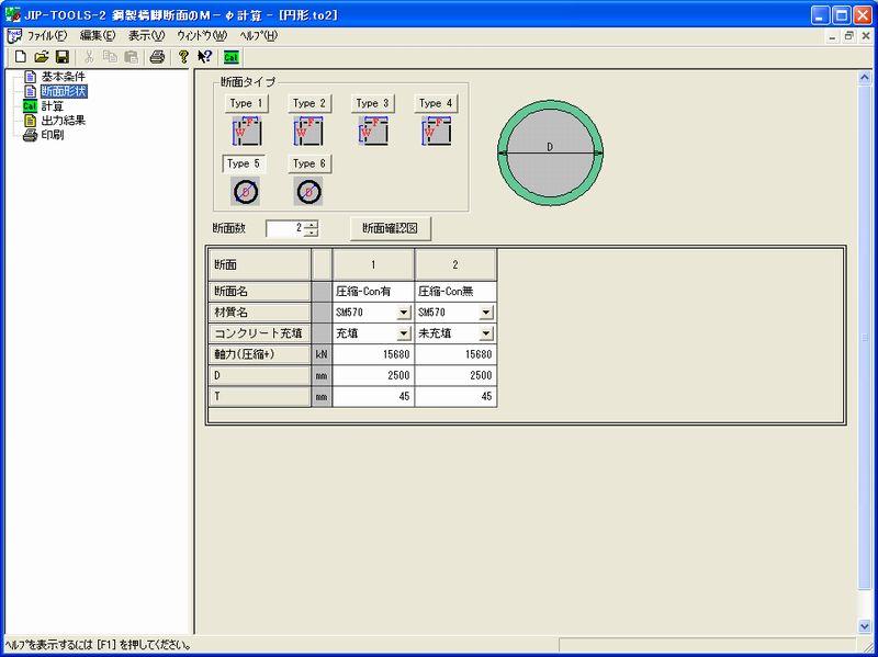 JIP-TOOLS-2 鋼製橋脚断面のM-φ計算