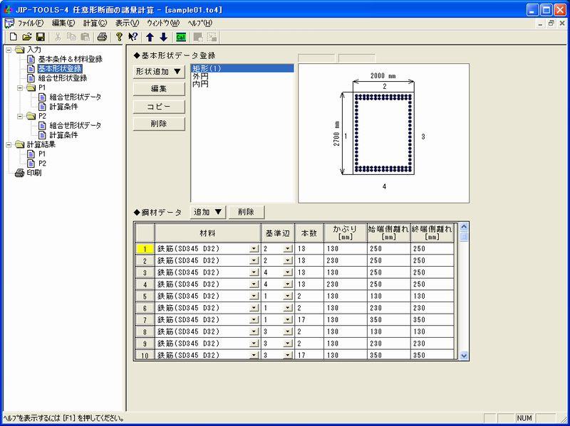JIP-TOOLS-4 任意形断面の諸量計算