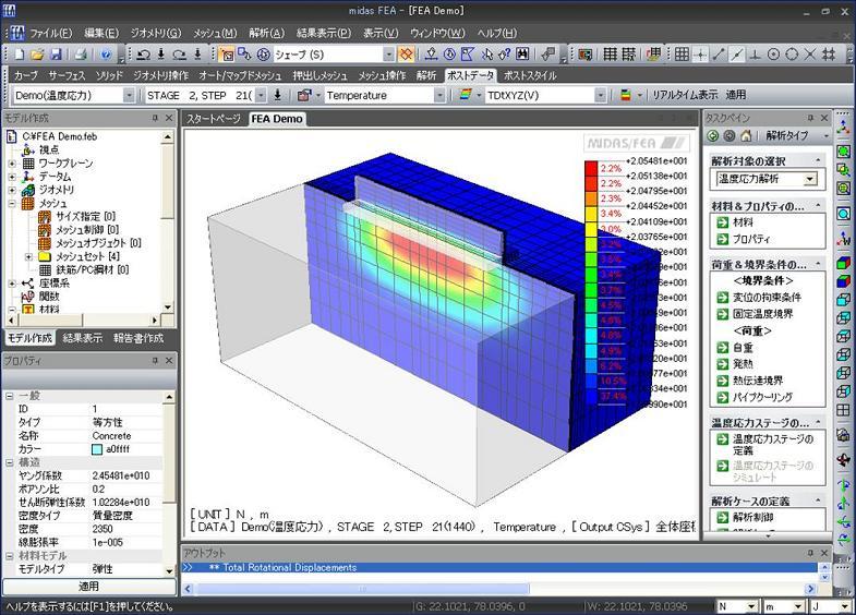 midas FEA FEM構造解析ソフトウェア