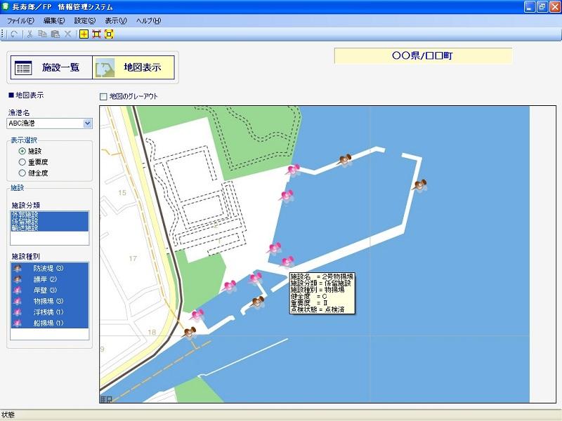 長寿郎/FP 漁港施設の機能保全計画策定支援システム