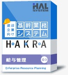 給与管理システム HAKRA-3